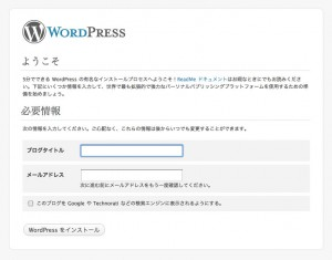 wordpress-install1