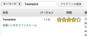 tweetabl_pic1